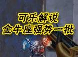 火线精英可乐解说-金牛座竞技秀 星座机枪也是很强势的!