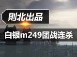 生死狙击白银m249团战超神连杀