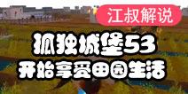 【孤独城堡53】开始享受田园生活视频