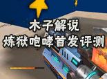 木子解说-炼狱咆哮圣诞武器首发评测
