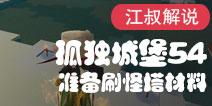 【孤独城堡54】开始准备刷怪塔材料
