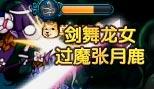造梦西游5视频[柠萌-黄鹤]剑舞龙女过魔张月鹿