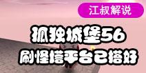【孤独城堡56】刷怪塔平台已完工视频