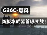 新武器G36C首曝-冒险模式单挑获得