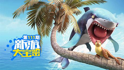 新游大宝鉴:吞食天地!饥饿鲨世界