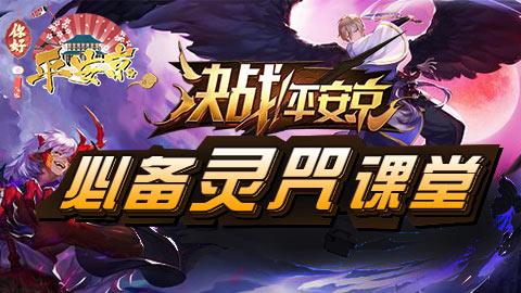 决战平安京02:式神灵咒全介绍 迈向高玩第一步