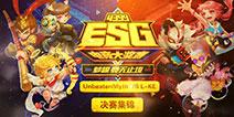 小小突击队ESG冬季赛决赛集锦