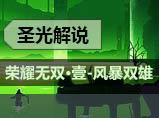 生死狙击圣光荣耀无双·壹-风暴双雄技能展示