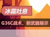 4399生死狙击青林冰霜吐息-G36C战术型-狂怒荒骨武器展示