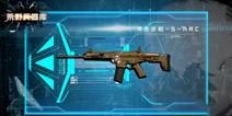荒野行动S-ARC枪械解析 配件之王S-ARC步枪