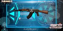 荒野行动AK47步枪解析 最强新手步枪AK47