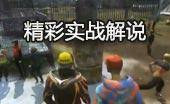 H1Z1生存王者H1Z1实战解说视频视频