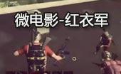 H1Z1生存王者H1Z1微电影-红衣军视频