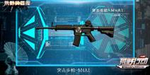 荒野行动M4A1步枪解析 新手步枪之王M4A1