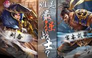 王者八十一难35:宫本刘备,谁才是最强战士?