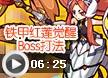 洛克王国铁甲红莲觉醒Boss打法