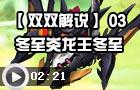 坦克堂【双双解说】03冬至炎龙王,片尾送祝福