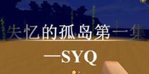 SYQ-失忆的孤岛第一集
