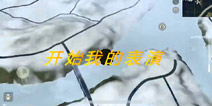 荒野行动雪地模式精彩击杀剪辑