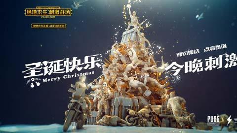 绝地求生刺激战场正版手游圣诞宣传片:大吉大利,圣诞刺激