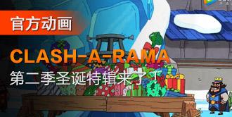 Clash-A-Rama!第二季圣诞特辑视频