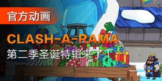 Clash-A-Rama!第二季圣诞特辑