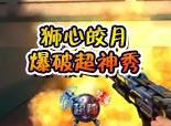 影杀-狮心&皎月爆破超神秀