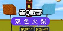 老Q教学-水火双色火柴