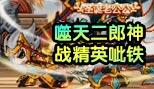 造梦西游5视频噬天二郎神战精英呲铁