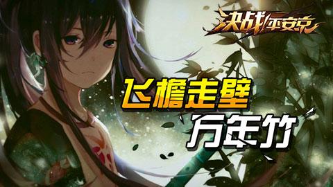 你好平安京07:有了万年竹还怕输?