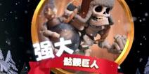 圣诞节礼物3 骷髅巨人视频