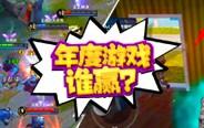 游戏就酱玩:王者荣耀VS光荣使命?