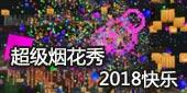 精彩烟花秀 祝福奶块2018年快乐