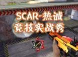 影杀-SCAR热诚竞技实战秀