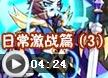 日常激战篇(3)