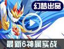 奥奇传说最新6神属阵容实战