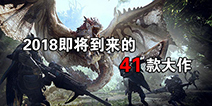 IGN盘点41款2018年即将发售的大作