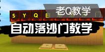 老Q教学-自动落沙门教学