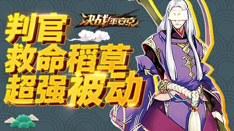 你好平安京09:判官的超强被动,关键时刻救你一命
