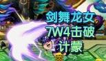 造梦西游5视频剑舞龙女7W4击破计蒙