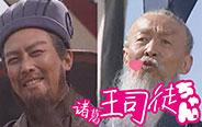 【丞相&司徒】病名为爱