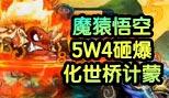 造梦西游5视频逆袭!魔猿悟空5W4砸爆化世桥计蒙