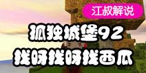 【孤独城堡92】江叔外出找西瓜