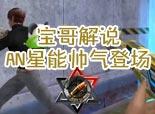 宝哥解说-AN94星能测评&实战