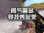 影杀-勇气黑金竞技秀