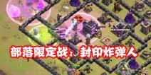【乌龟出品】部落限定战 封印炸弹人视频