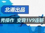 生死狙击北港:变异1v9连斩 秀操作_神走位