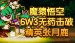 造梦西游5视频魔猿悟空6W3无药击破精英张月鹿