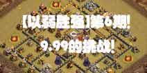 【黑鹭出品】以弱胜强 来自9.99的挑战