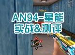 火线精英影杀-AN94星能实战&测评